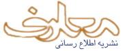 ماهنامه آموزشى، اطلاع رسانى معارف - به روز رسانی :  1:50 ع 86/11/26