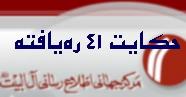 حکایت 41 رهیافته - به روز رسانی :  1:50 ع 86/11/26