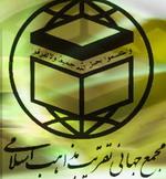 مجمع جهانى تقریب - به روز رسانی :  1:50 ع 86/11/26